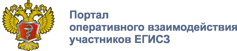 Портал оперативного взаимодействия участников ЕГИСЗ