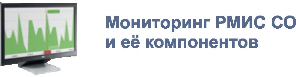 Мониторинг РФ ЕГИСЗ СО