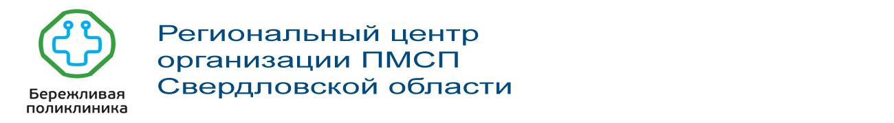 Региональный центр организации первичной медико-санитарной помощи